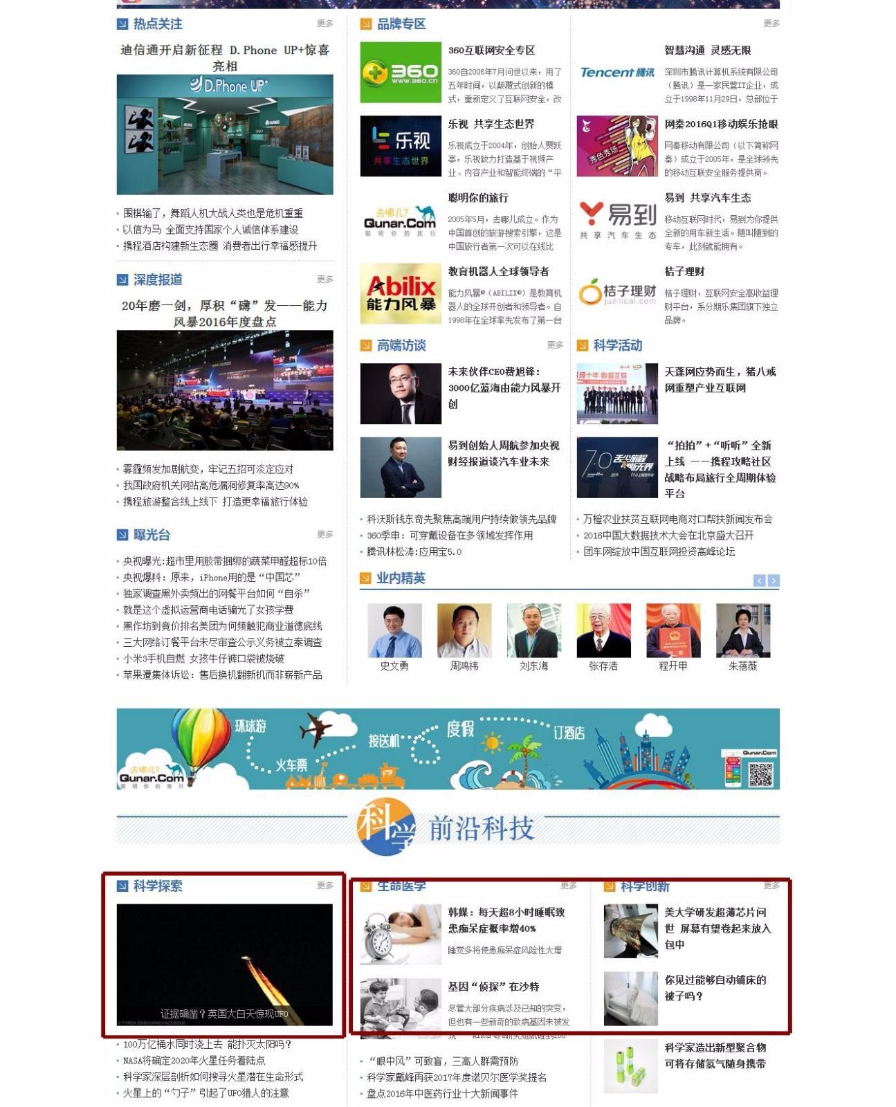 软文推广平台